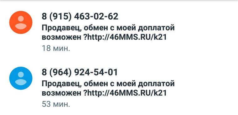 89154630262, 89649245401 — мошенники на Авито