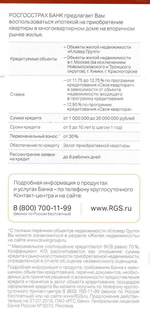 rgsb2016-005