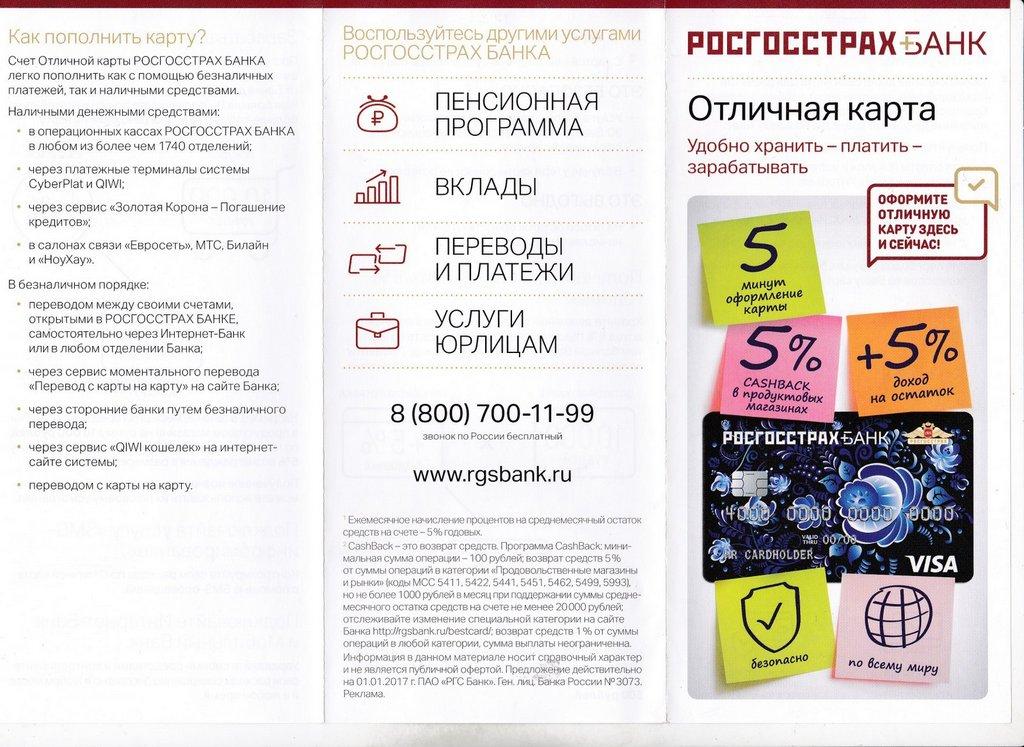 Рекламные буклеты Росгосстрах Банка (2017 год)