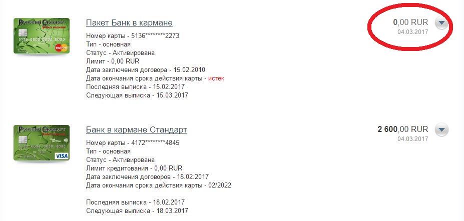 Масса неприятных сюрпризов от банка «Русский стандарт»