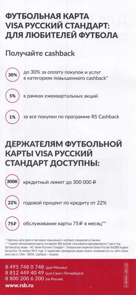 """Буклеты банка """"Русский стандарт"""", 2018 год"""