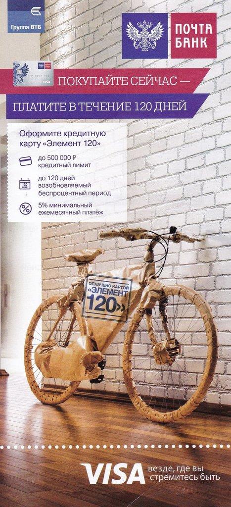 Рекламные буклеты Почта Банка (2017 год)
