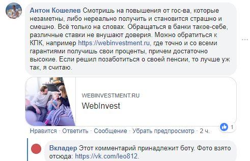 """Webinvestment (КПК """"Инетинвест""""): не рекомендуем"""