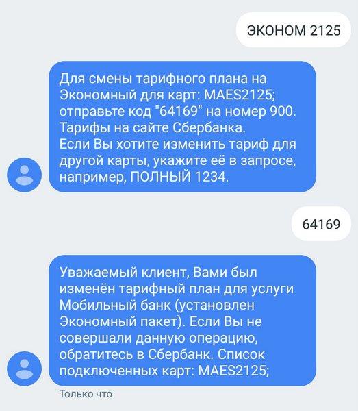 Как отключить мобильный банк Сбербанка (сервис SMS)