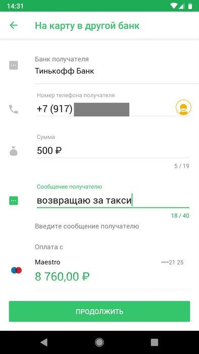 Тинькофф Банк и Сбербанк: переводы по номеру телефону до 15 тысяч рублей с комиссией 1%