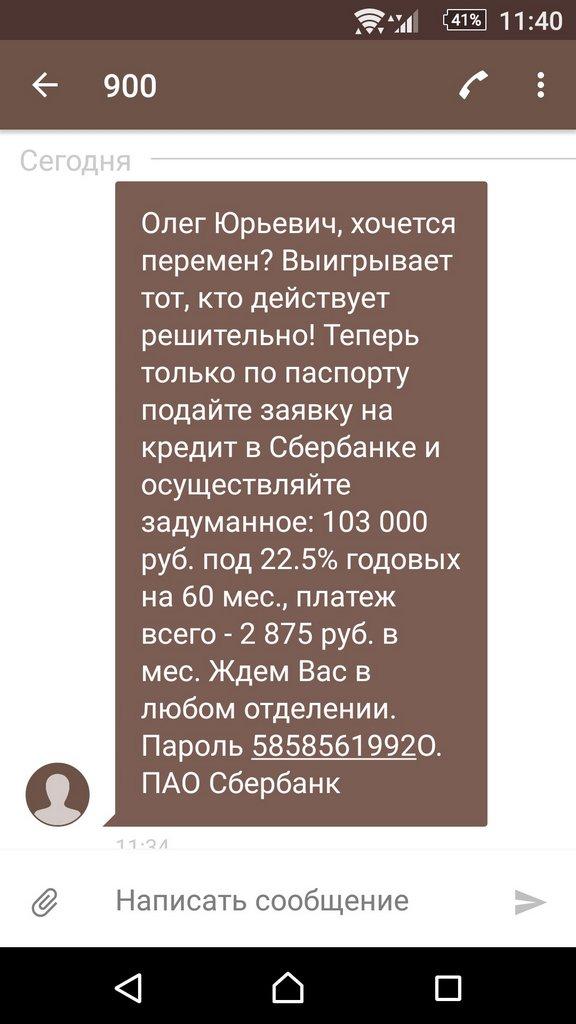 Sberbank130416