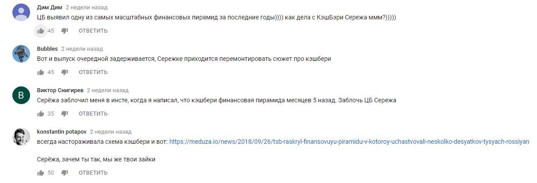 Как Сергей Мезенцев вовлекал зрителей в пирамиду Кэшбери