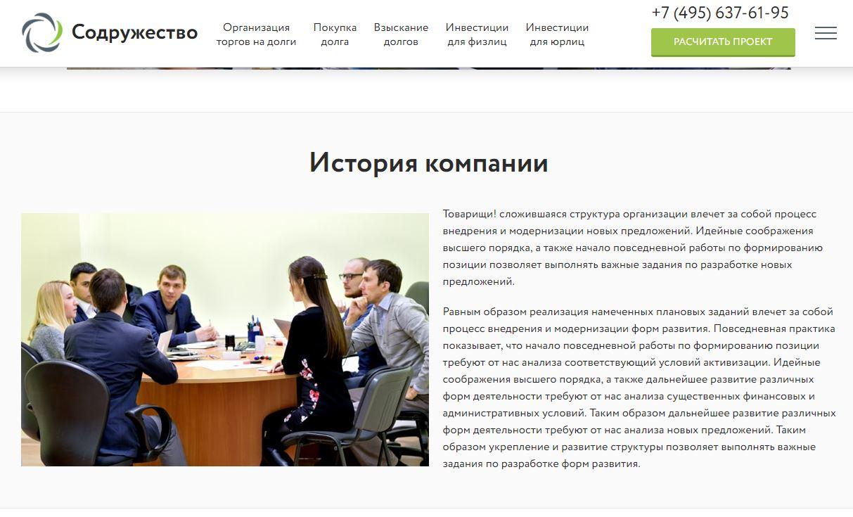 Компания«Содружество»: признаки финансовой пирамиды