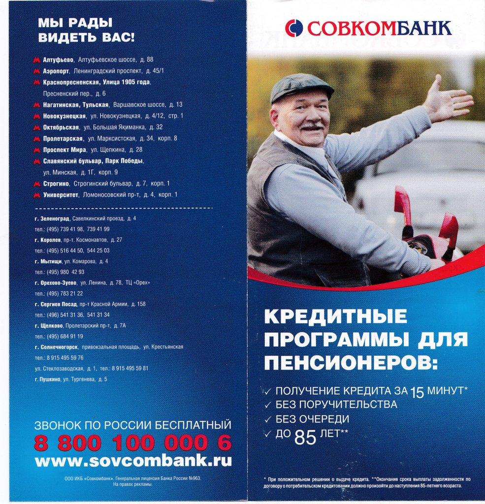 SovcombankReklama10