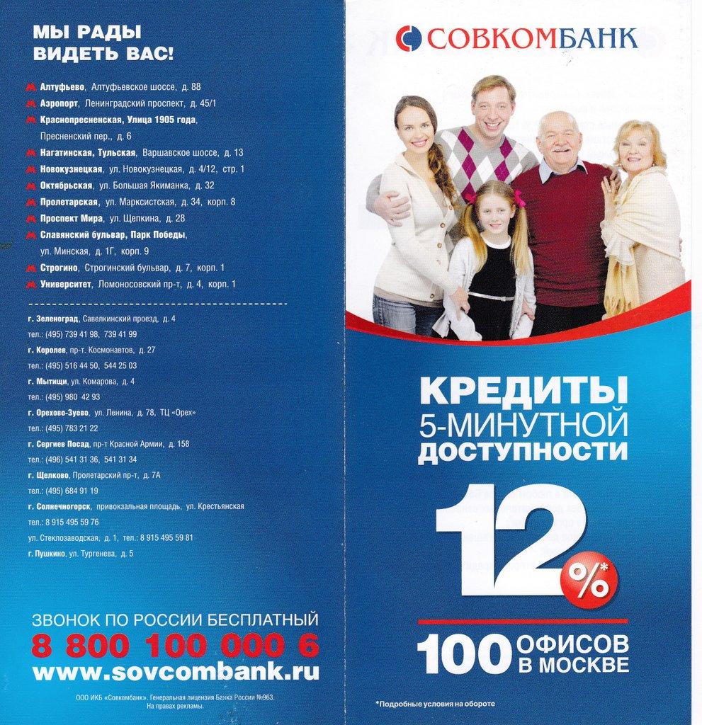 SovcombankReklama11