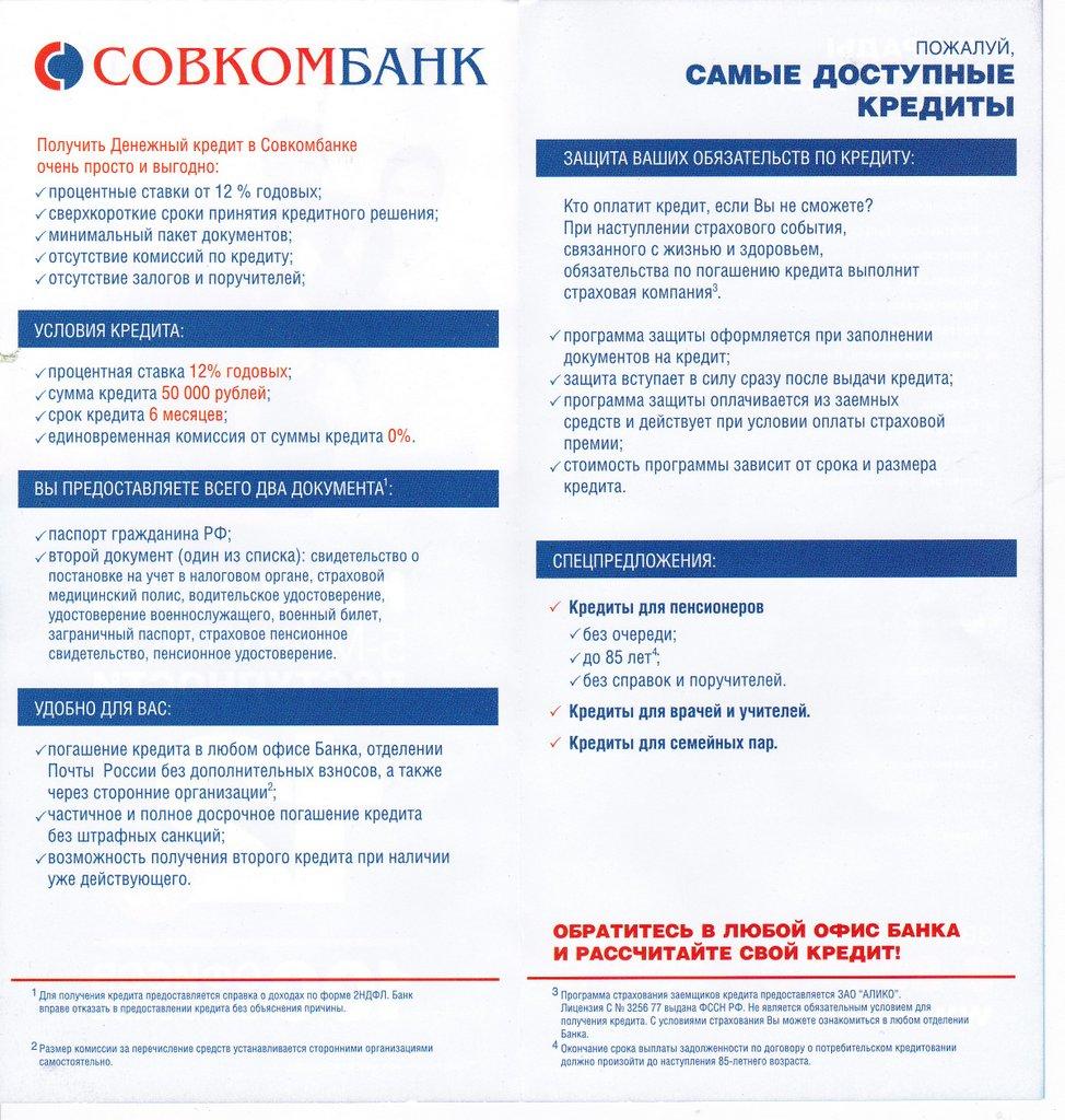 SovcombankReklama12