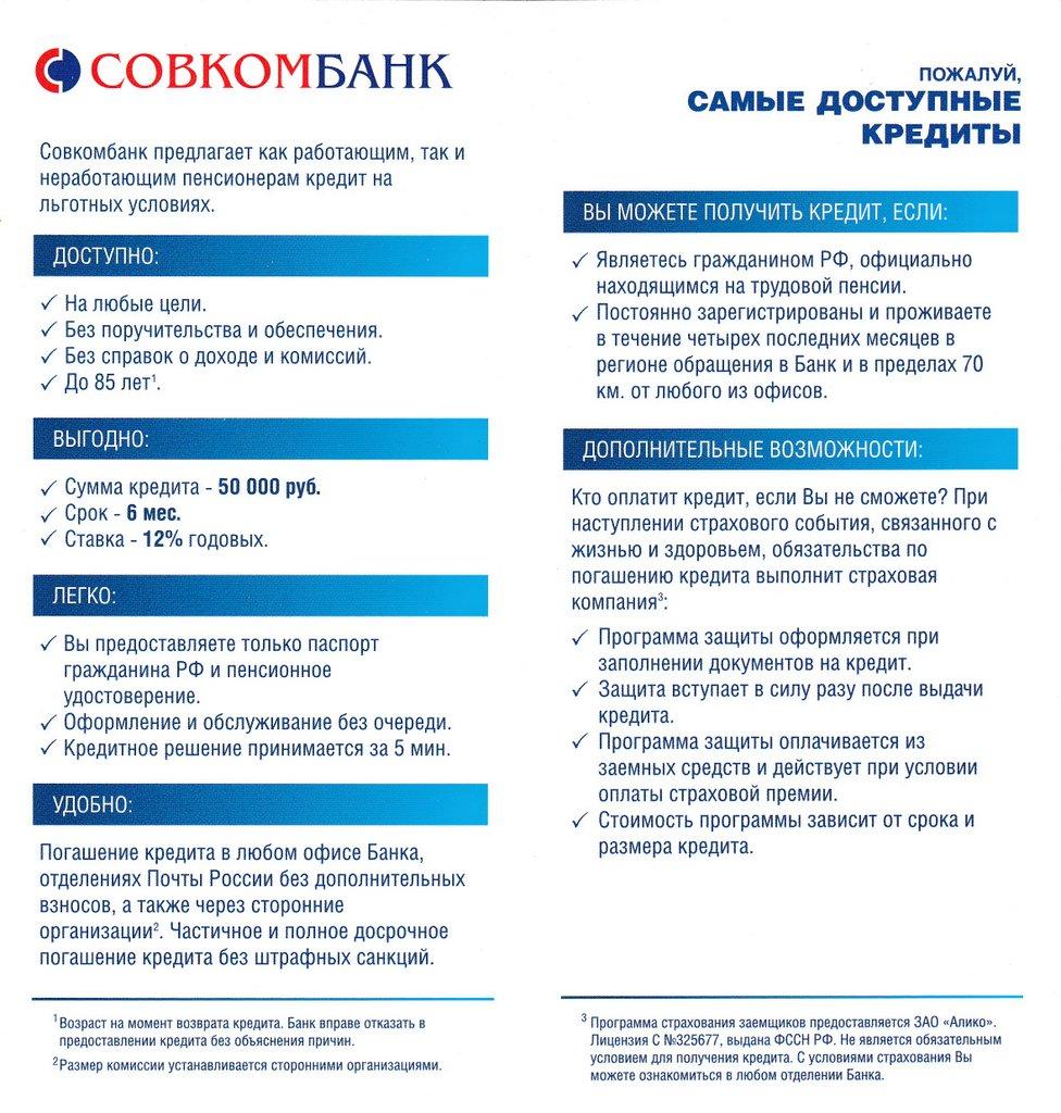 SovcombankReklama3