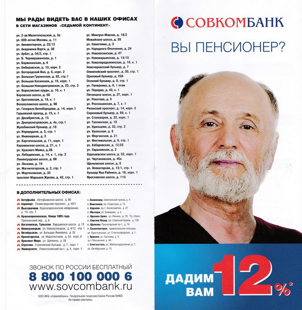 SovcombankReklama4