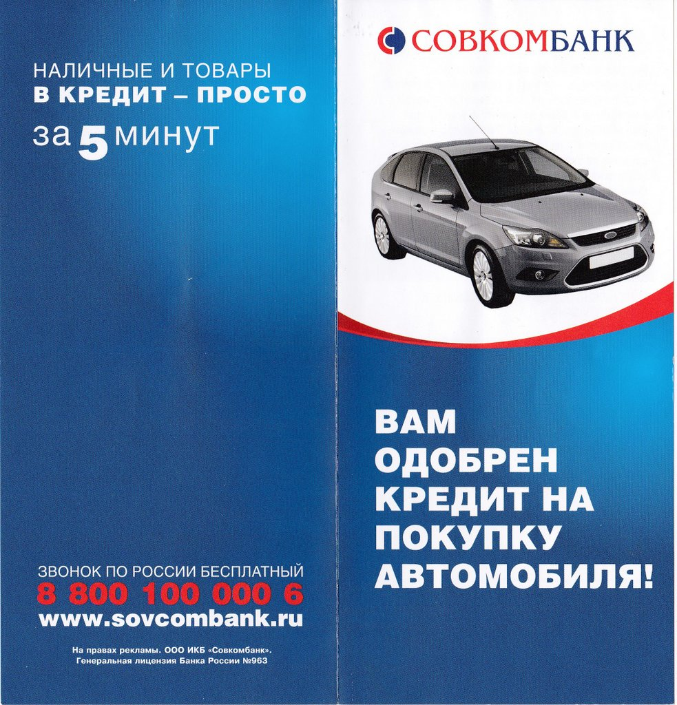 SovcombankReklama6