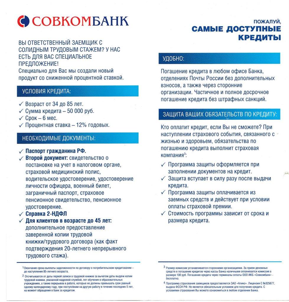SovcombankReklama7