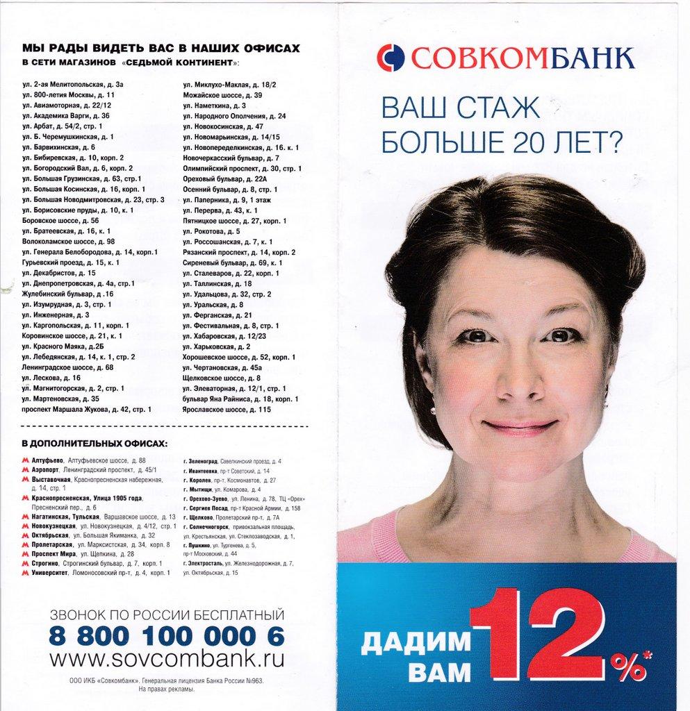 SovcombankReklama8