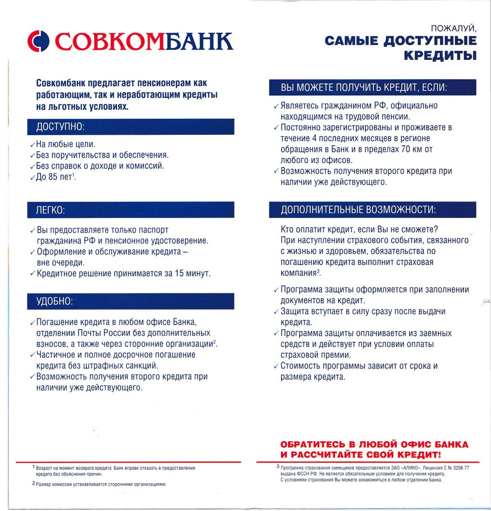 SovcombankReklama9
