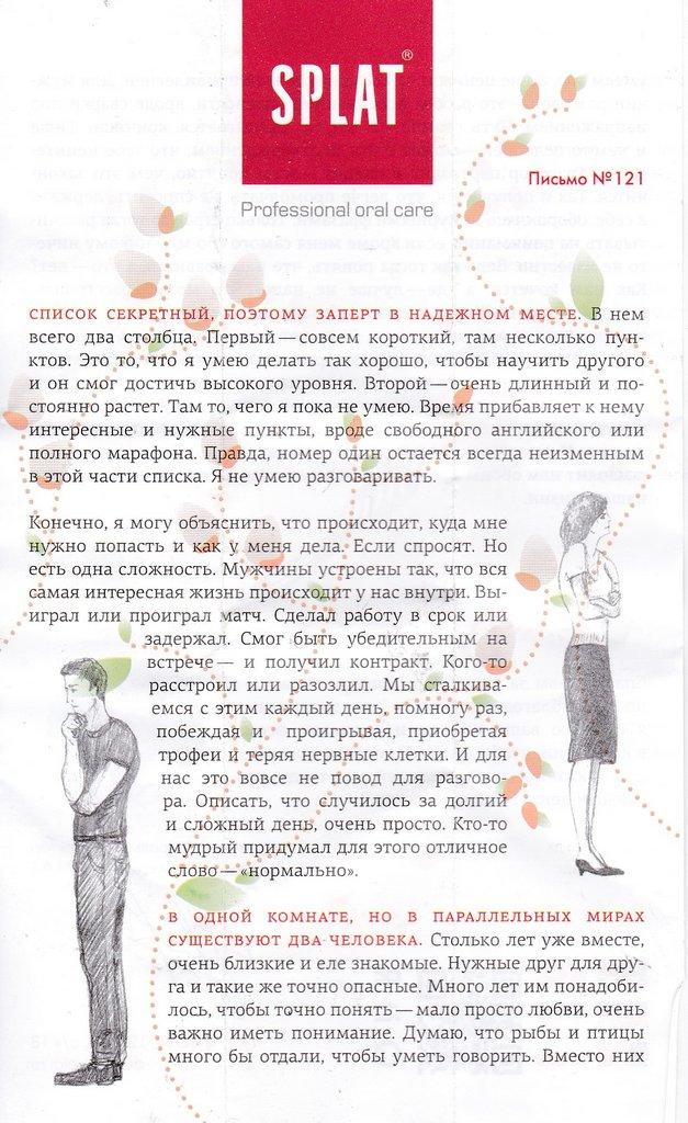 Письма Евгения Дёмина (Сплат), 2017 год