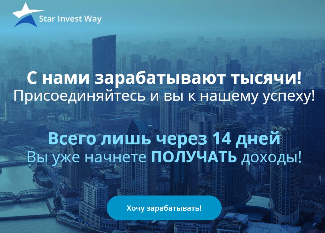 Smart Invest Way: не рекомендуем