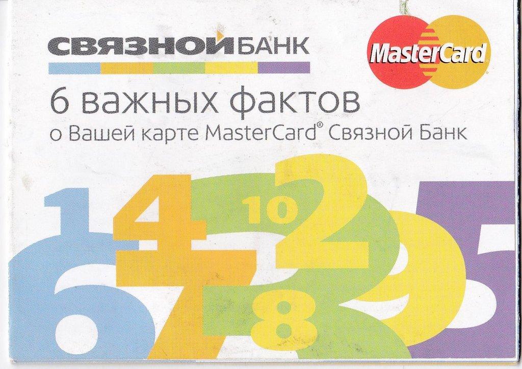 SvyaznoyBankReklama10