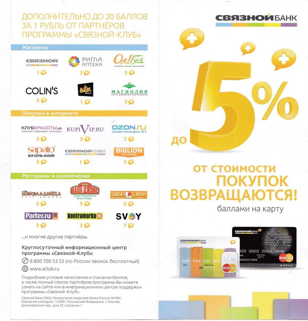 SvyaznoyBankReklama2