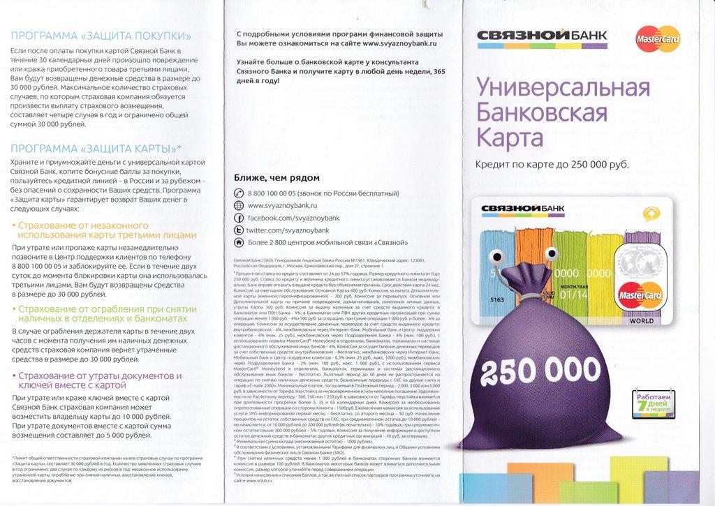 SvyaznoyBankReklama9