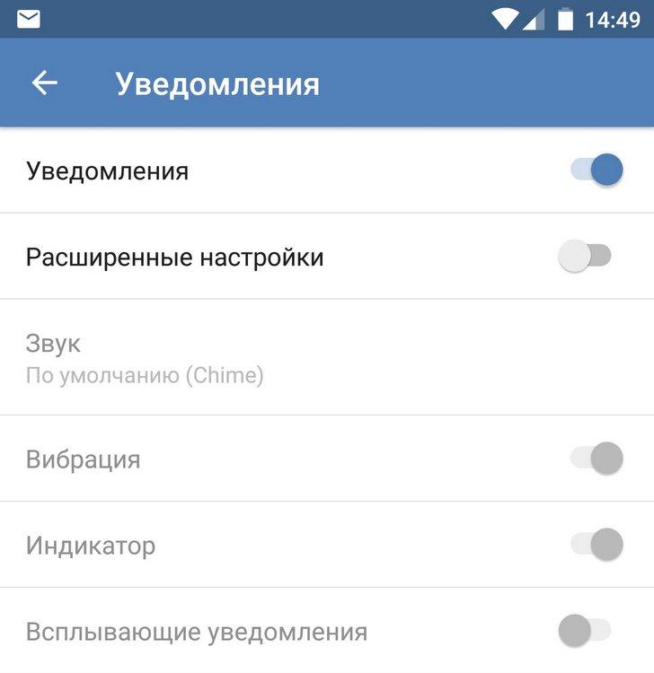 Почему нет уведомлений о сообщениях в приложении ВК на андроиде