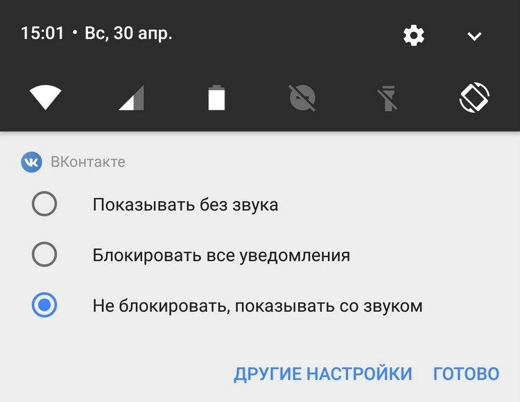Как отключить звуковое оповещение в приложении Вконтакте