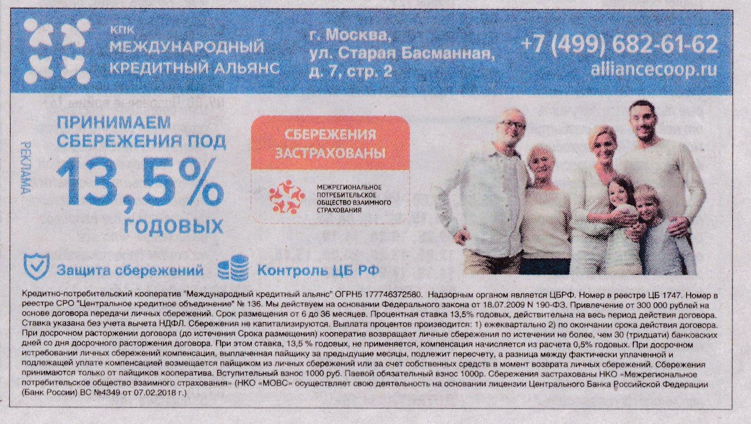 «Вечерняя Москва»: обзор рекламы в номере газеты от 15-22 ноября 2018 года