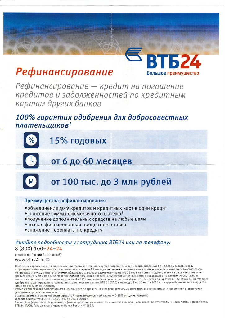 vtb2016-001