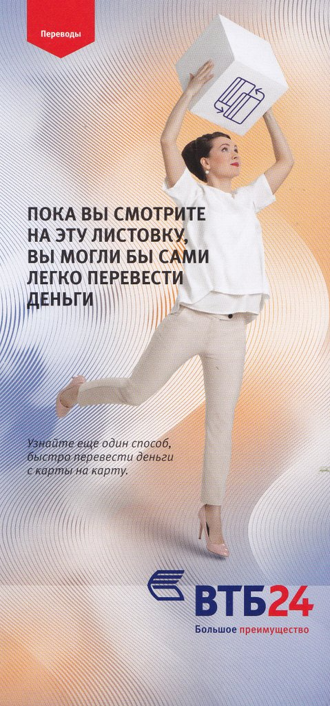 vtb2016-006