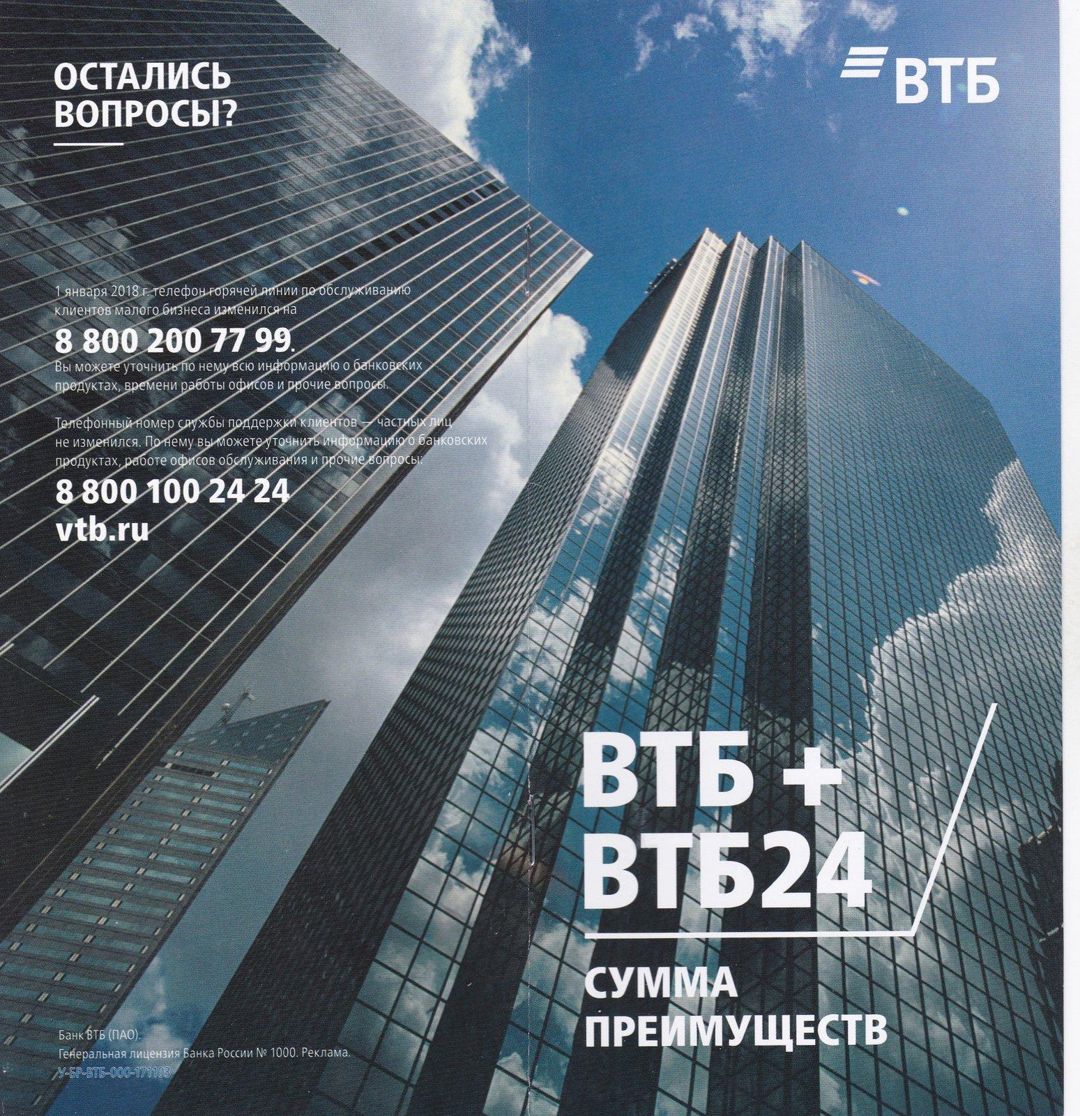 Буклеты ВТБ 2018 года