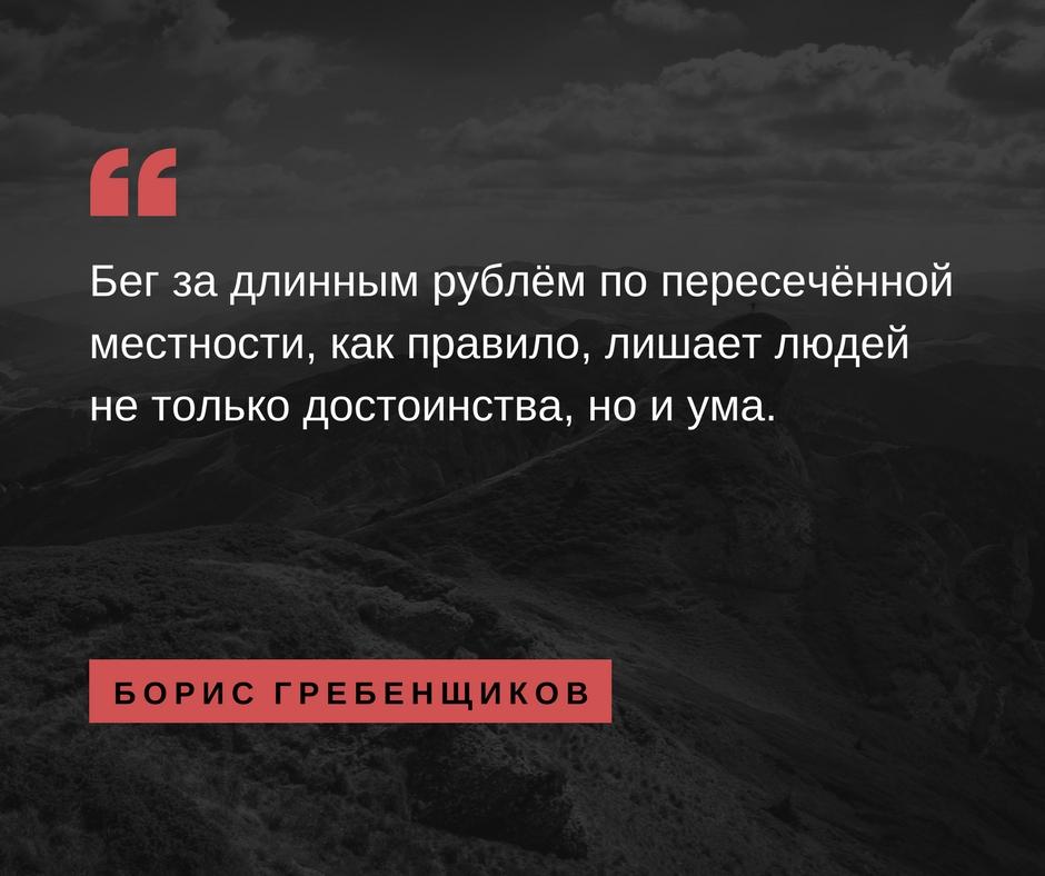 «Бег за длинным рублём... » (с) Борис Гребенщиков