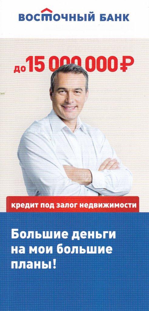 Рекламные буклеты банка Восточный (2016 год)