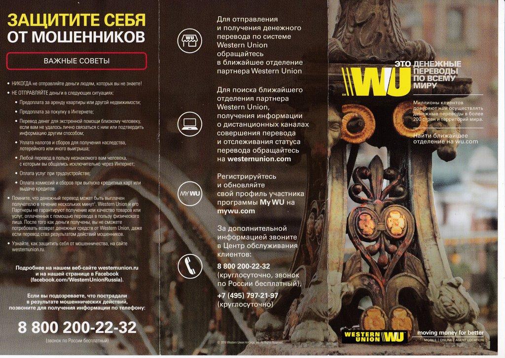 Рекламные буклеты Western Union (2016 год)