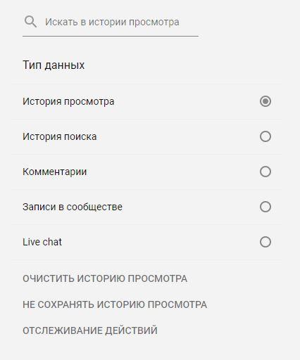 Ваша история просмотров, поиска и комментариев на Youtube