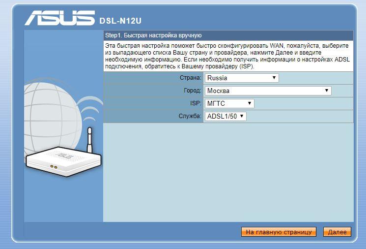 Не работает ADSL МГТС