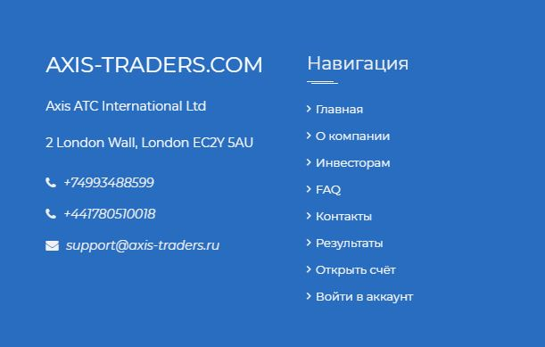 Axis Traders (Axis Investment): признаки мошенничества
