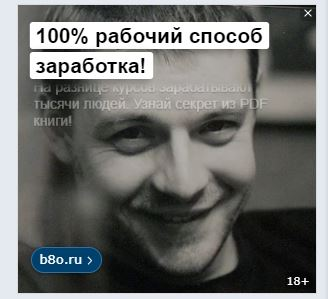 Осторожно, b8о, Глеб Гончаренко. Лохотрон