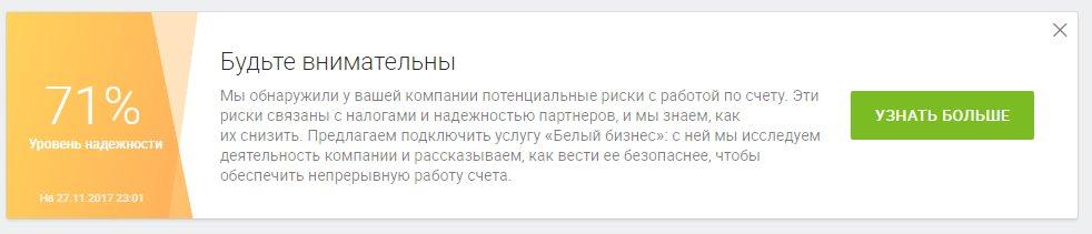 """Модульбанк: отзыв на услугу """"Белый Бизнес"""""""