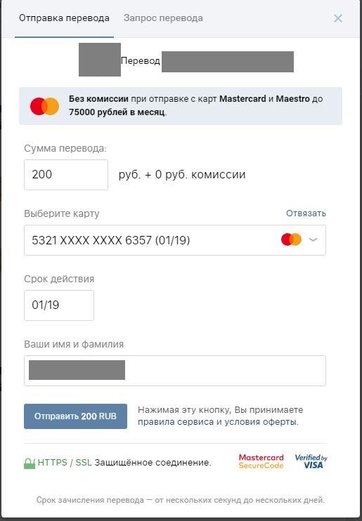 Как перевести деньги без комиссии через ВК (Вконтакте)