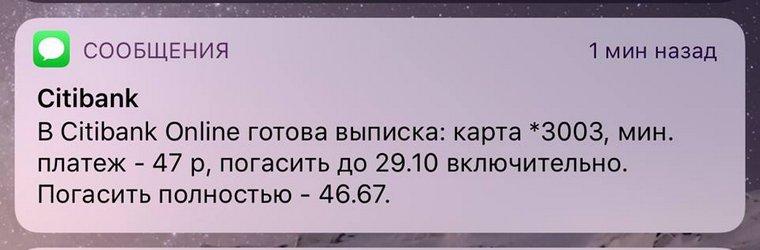 Отзыв Кирилла Букатова о плате за SMS в Ситибанке