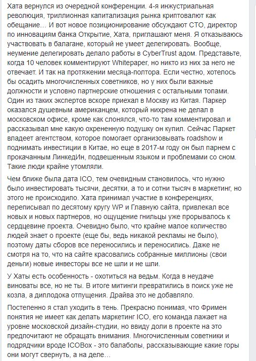 Евгений Хата и CyberTrust