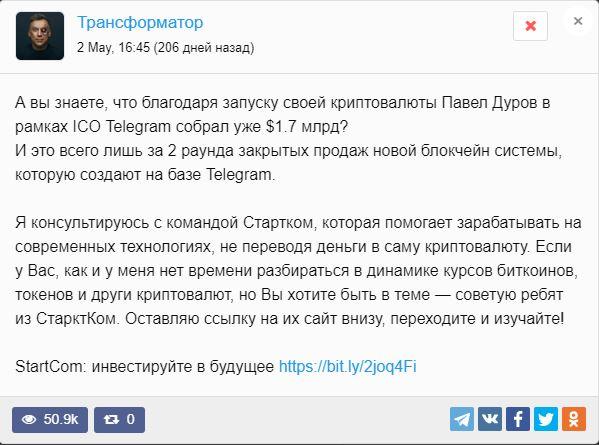 Портнягин рекламирует мошенников Start.Com