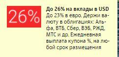 Alfa Forex: 26% годовых в валюте на еврооблигациях?