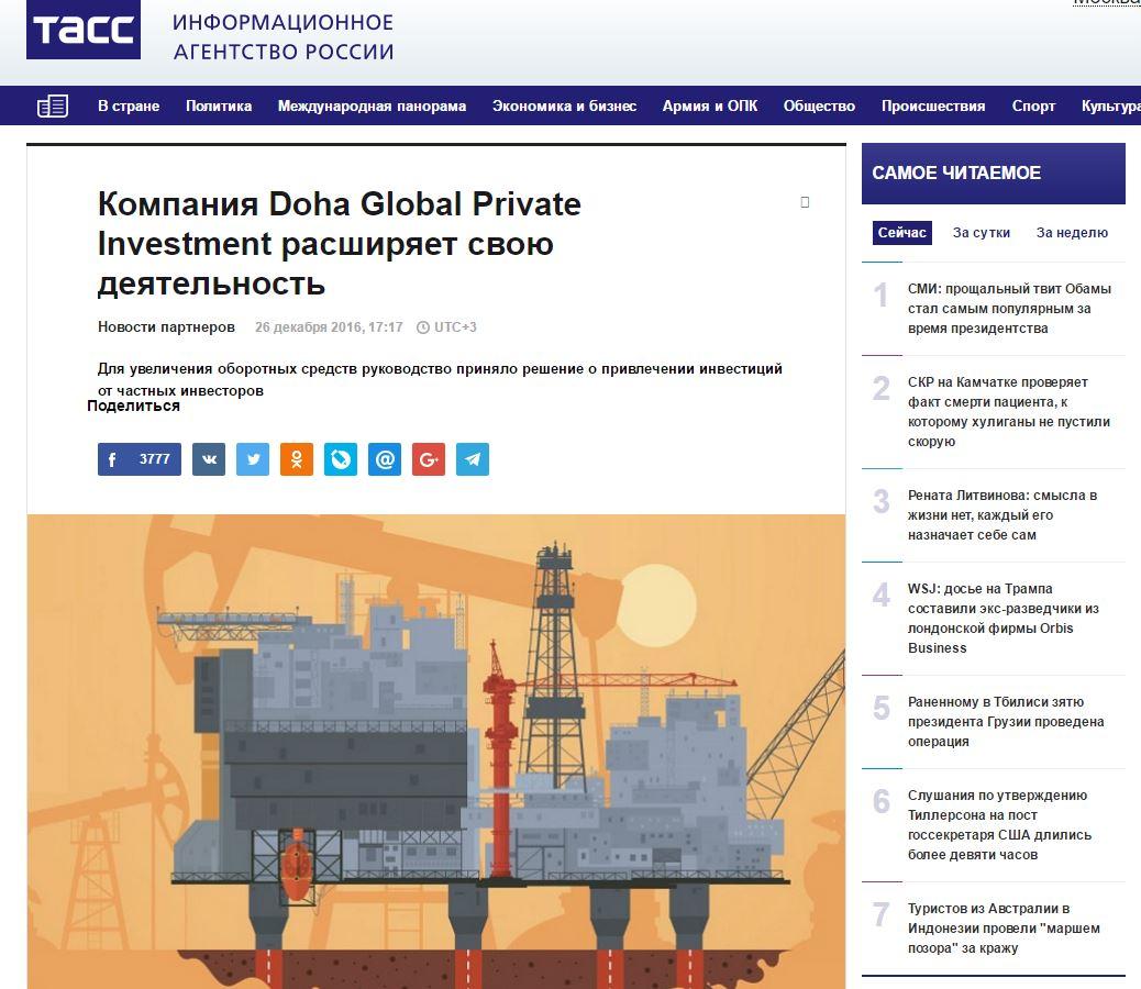 Doha Global Private Investment: не рекомендуем
