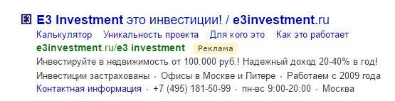 «Е3 Инвестмент», имеющую признаки финансовой пирамиды, защищает адвокат Михаил Мирецкий