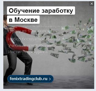 Институт Феникс: обман клиентов (отзывы)
