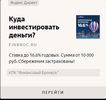 КПК «Финансовый брокеръ»: не рекомендуем