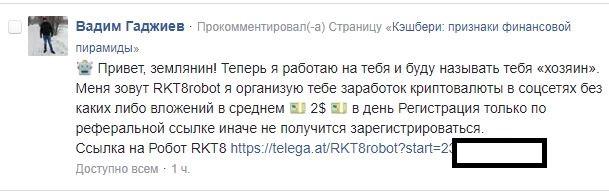 Робот RKT8: новый лохотрон по MLM-схеме
